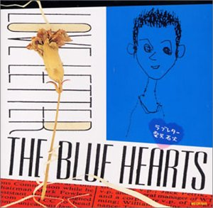 THE BLUE HEARTSの画像 p1_36