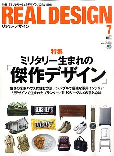 枻出版社 - Real Design No.49 July 2010