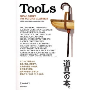HUgE編集部 - TooLs: REAL STUFF for FUTURE CLASSICS