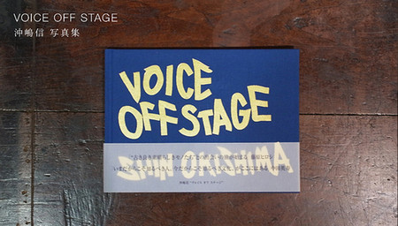 SHIN OKISHIMA - VOICE OFF STAGE
