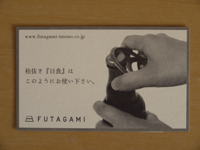 FUTAGAMI - 栓抜き 『日食』 (Bottle Cap Opener)