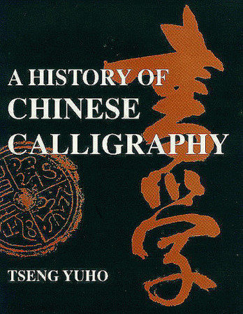 Tseng Yuho Author A History Of Chinese Calligraphy