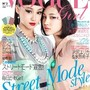 Conde Nast Publications Japan - VOGUE girl No. 3