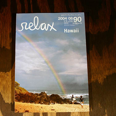 Magazine House - Relax 2004 08 90 Hawaii ハワイ