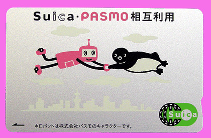 PASMO - Suica・PASMO相互利用記念Suicaカード (限定10万枚)