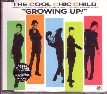 「GROWING UP! 」