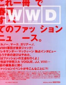 INFAS - WWD for Japan All about 2003 S/S