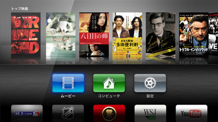 Apple - Apple TV