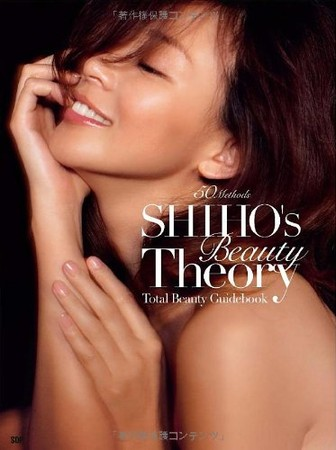 SHIHO - SHIHO's Beauty Theory (Angel Works)