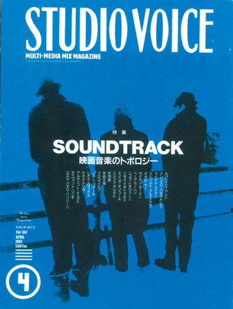 INFAS - STUDIO VOICE Vol.184 APRIL 1991